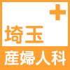 埼玉協同病院の口コミと体験談 埼玉県川口市