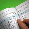 パパになりたい宣言!堂本剛さんデザインの奈良市の母子手帳が人気急上昇中!