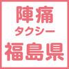 「福島県」の陣痛タクシー