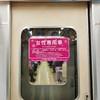 妊婦の電車優先席あるある!マタニティマークをつけていたら迷惑なの?妊娠中の体験談まとめ
