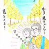 「育児サロン 2ヶ月経てば 浦島太郎」 きたあかりさんが描く子育てあるあるに爆笑必至!