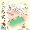 インスタで話題♡リアルなイラストが可愛いミズナさんの育児漫画がママの共感を呼ぶ!