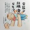 0歳の男の子を描くパパ、gashin(@shinmopapani)さんの育児記録がクセになる!