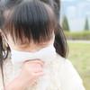 鼻水が出ている子供をお友だちと遊ばせますか?あなたはどっち?