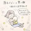 愛情たっぷり!初めての育児に奮闘する@togomi(とごみ)さんの育児漫画に注目