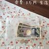 4人で食費3万円、貯金は年間200万円!yukiiii.2016さんの節約術