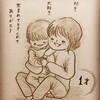 働くママの育児絵日記!おかみー(@okamy_diary)さんの素敵な毎日をご紹介
