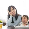 ワンオペ育児の問題点とは?私が力を抜くための鍵は「ノー家事デー」