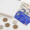 ポイントがざくざく貯まる!家計に役立つクレジットカードを専門家が厳選