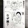 SNSで話題、もものしか(momonoshika)さんの育児絵日記その2