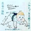 ユーモア満載!tomekkoさんの楽しいインスタ育児絵日記紹介、第二弾