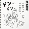 シュールでクスっと笑える、もものしか(momonoshika)さん育児絵日記その1
