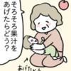 離乳食開始前は母乳やミルクだけでよい?果汁や白湯は不要?