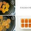 初期の献立&食材下ごしらえの参考に、harugohan_kさんの離乳食レシピ