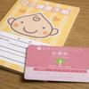 長く使うものだから。お気に入りを見つけよう、おすすめの母子手帳ケース7選