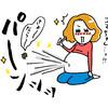 妊娠中の本音に共感!ベルメゾン「プレママあるある川柳」結果発表