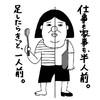共感の声多数!ヤマダモモコ(@yamadachiko)さんが描く保育園入園後あるある9選