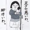 フォロワー11万超!ヤマダモモコさん(@yamadachiko)の自虐的なイラストに共感