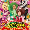 大人もハマる『おまめ戦隊ビビンビ~ン』収録、最新ソングブックDVD発売決定!