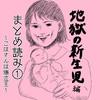 ママリ漫画大賞入賞!まきこんぶさんの育児漫画 -地獄の新生児編-