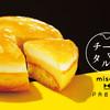 7/20よりミスタードーナツにて『チーズタルド』が販売開始! 気になる新商品をすべて紹介します