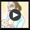 【動画でわかる】授乳の姿勢の基本と、上手に飲ませるコツ