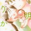 『透明なゆりかご』第3話! 出産・育児にまつわるおすすめ本や漫画を紹介