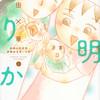 8/24、ドラマ『透明なゆりかご』第6話放送! 視聴者は「命」をどう考える?