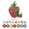 「J.S. PANCAKE CAFE」にはらぺこあおむしのパンケーキが登場!