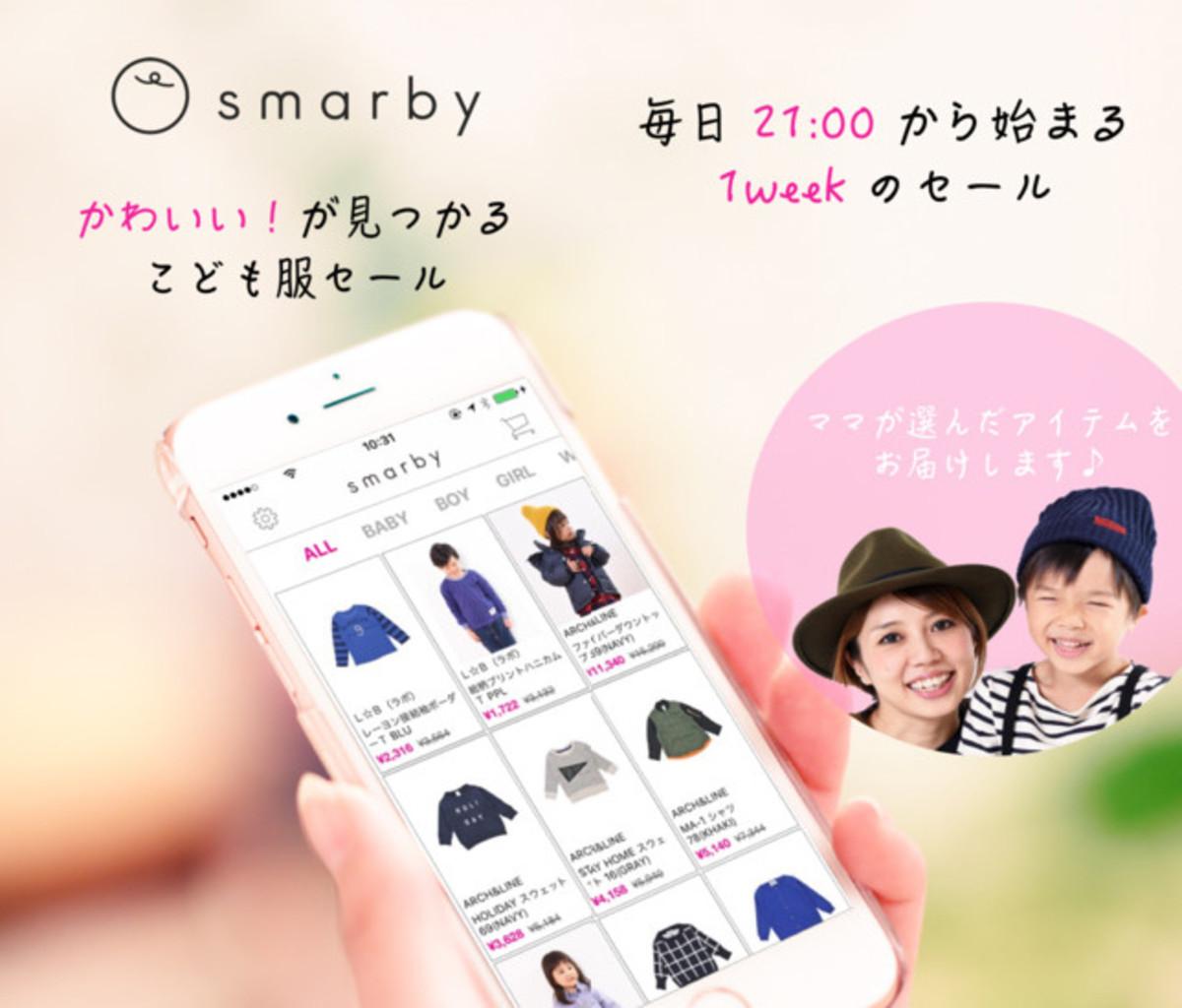 smarby(スマービー)は子供服&雑貨がセール価格で買えるアプリ