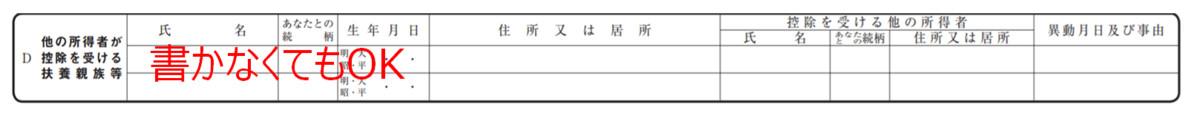 扶養控除申告書の書き方・記入例5(編集部にて作成)