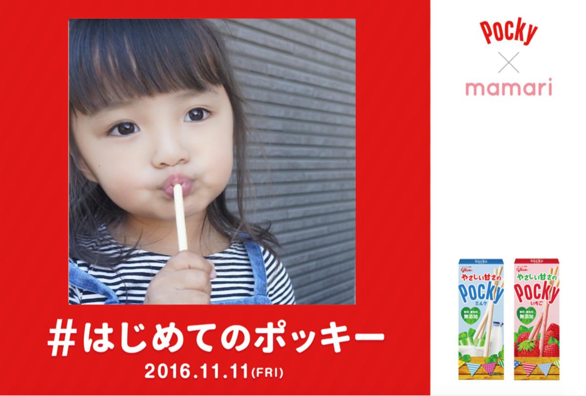 #やさしい甘さのポッキー ポッキー賞 ポストカード