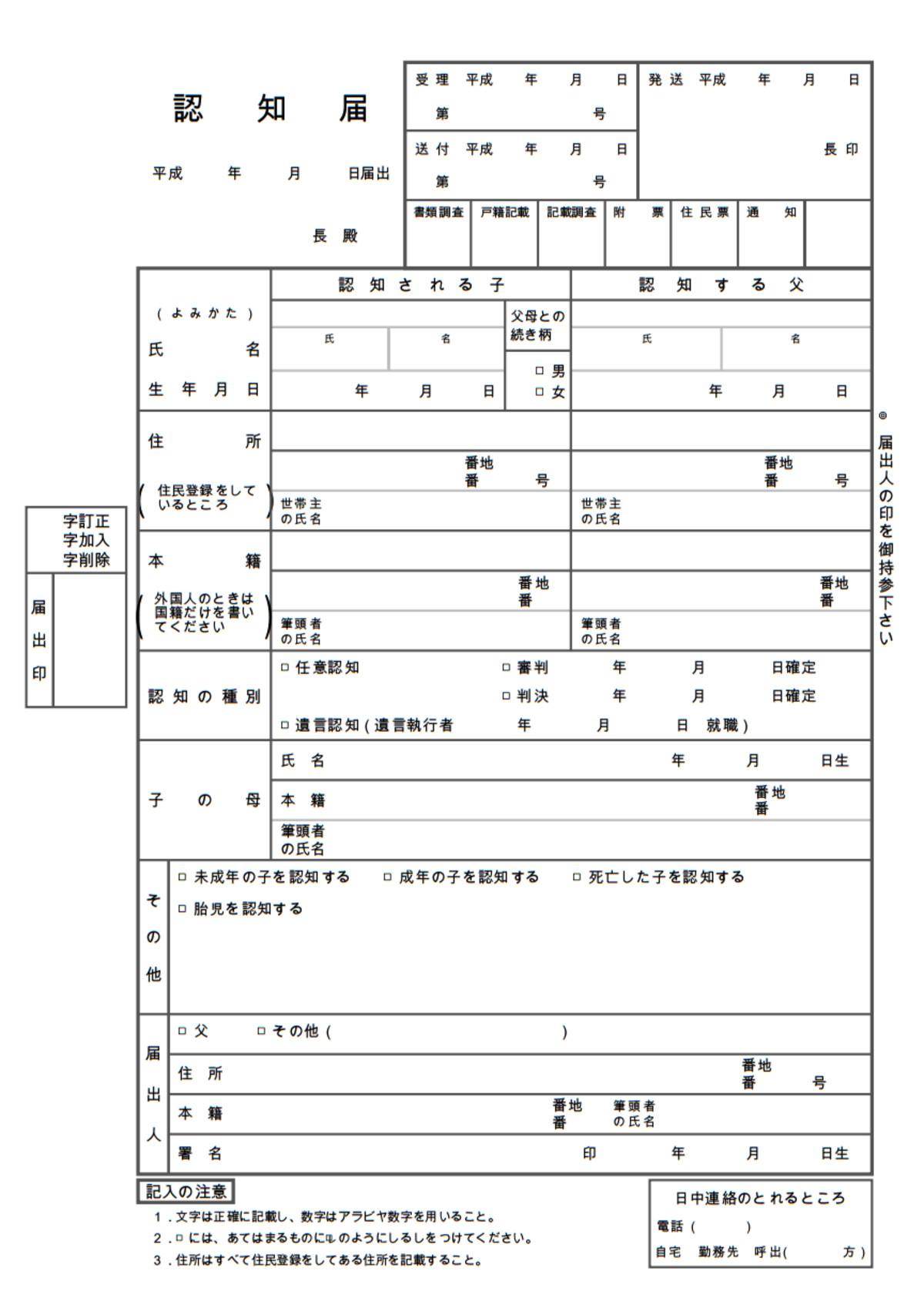 認知届のイメージ(札幌市ウェブサイトより抜粋、編集部にて作成)
