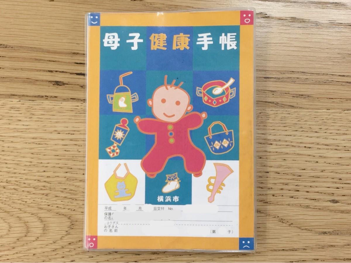 横浜市母子手帳