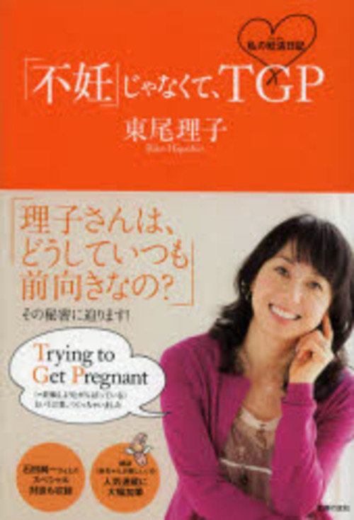 「不妊」じゃなくて、TGP 私の妊活日記/東尾理子【後払いOK】【2500円以上送料無料】