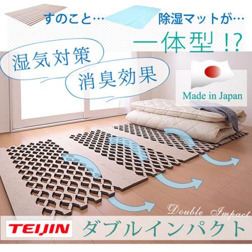 日本製 TEIJIN(テイジン)すのこ型除湿マット 「ダブルインパクト」 シングル