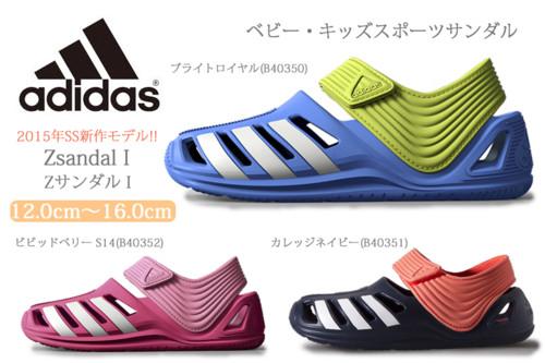 アディダス【adidas】Zサンダル