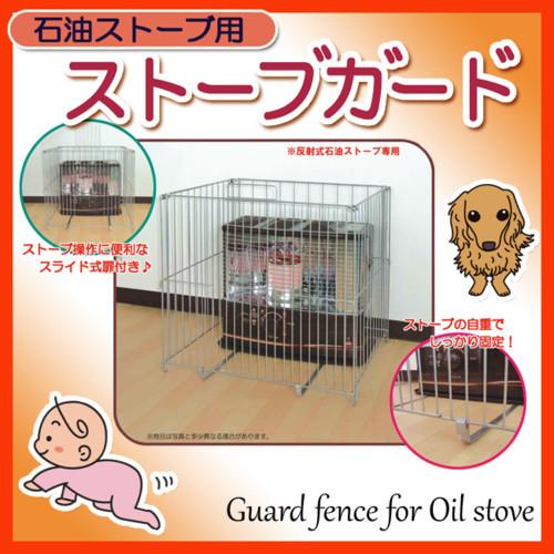 【永田金網】石油ストーブ用 スライド式 ストーブガード