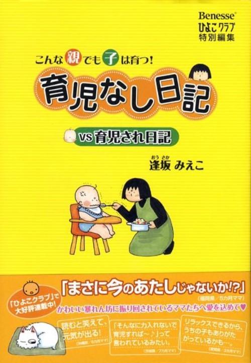 育児なし日記vs育児され日記 (逢坂みえこ)