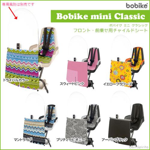 Bobike ボバイク  mini classic ミニ クラシック