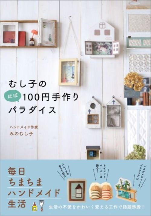 むし子のほぼ100円手作りパラダイス [ みのむし子 ]