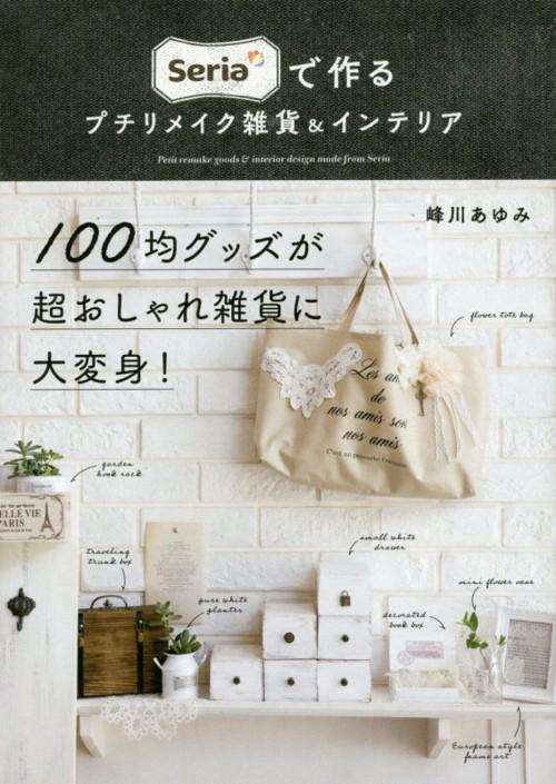 Seriaで作るプチリメイク雑貨&インテリア [ 峰川あゆみ ]