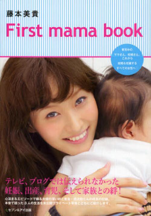 藤本美貴First mama book