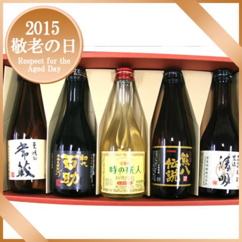 【敬老の日ギフト特集】麦焼酎セレクト5本セット(麦)