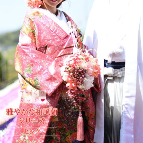 雅やかな和風蘭シリーズ キャスケードブーケ ピンク 【手作りキット】