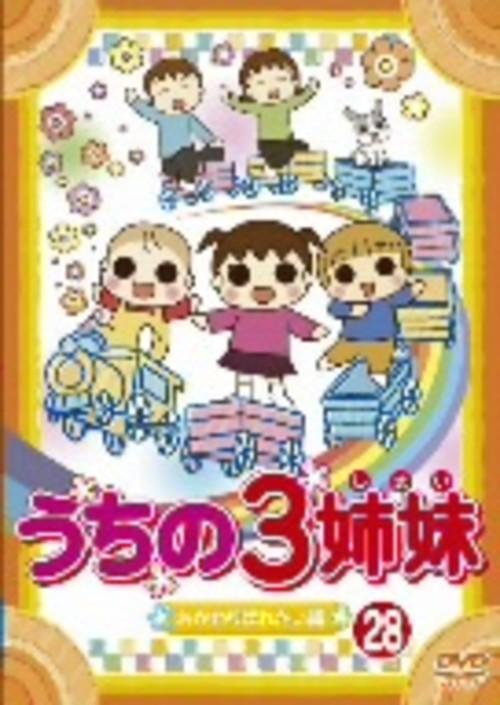 うちの3姉妹(アニメDVD) 28