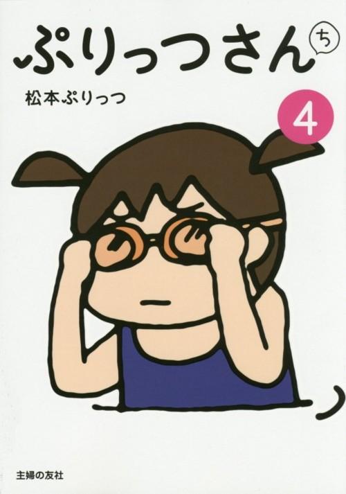 ぷりっつさんち4 [ 松本ぷりっつ ]