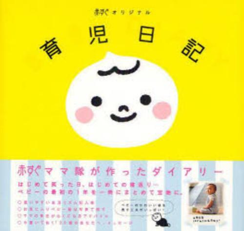 赤すぐオリジナル育児日記/赤すぐ編集部