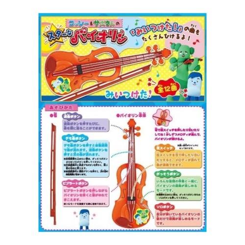 みいつけた コッシー&サボさんのスターなバイオリン