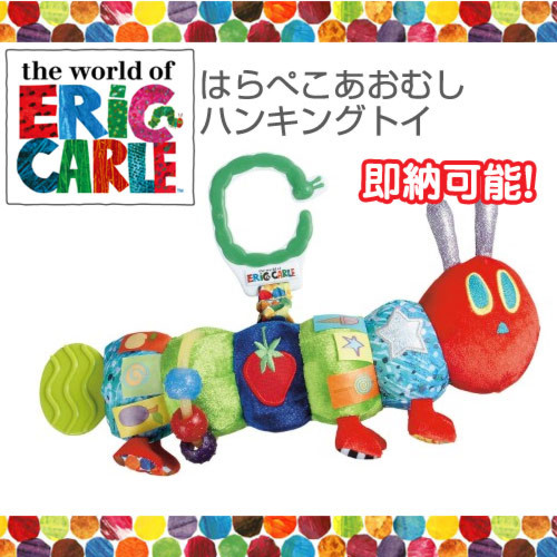 ERIC CARLE(エリックカール)「はらぺこあおむし」ハンキングトイ(あおむし)